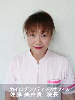 カイロプラクティックオフィス 佐藤 美由貴 院長